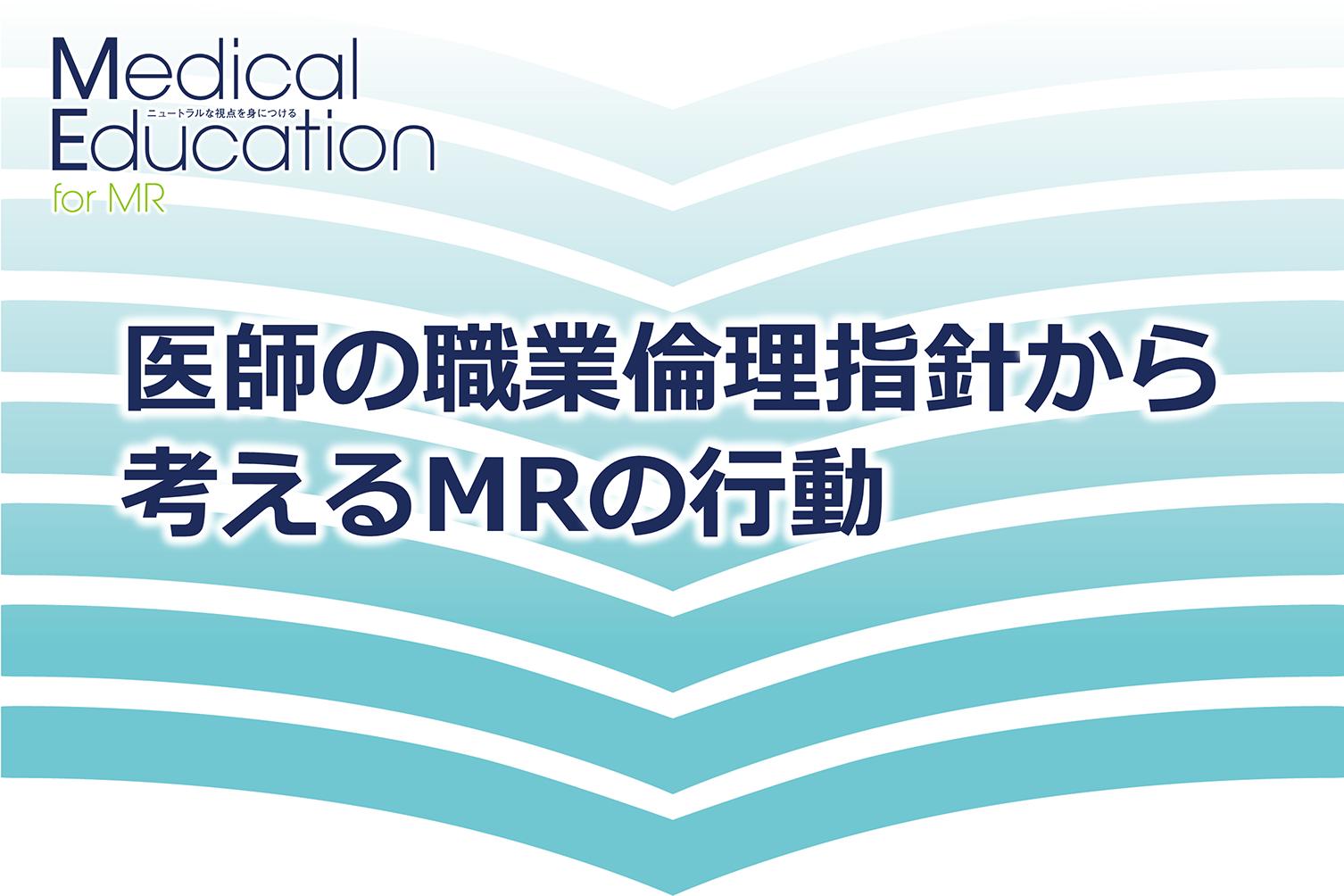 医師の職業倫理指針から考えるMRの行動