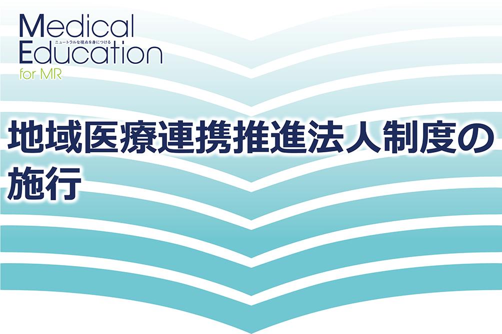 地域医療連携推進法人制度の施行
