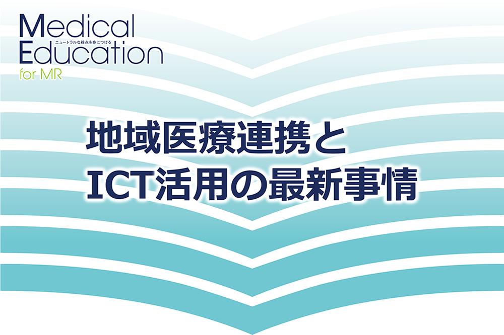 地域医療連携とICT活用の最新事情