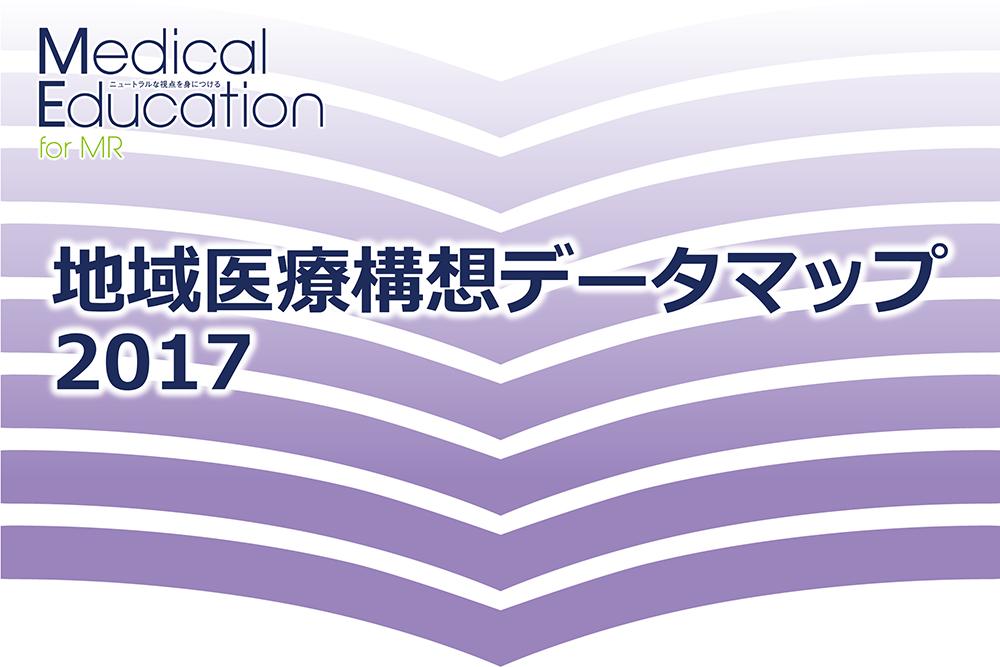 地域医療構想データマップ2017