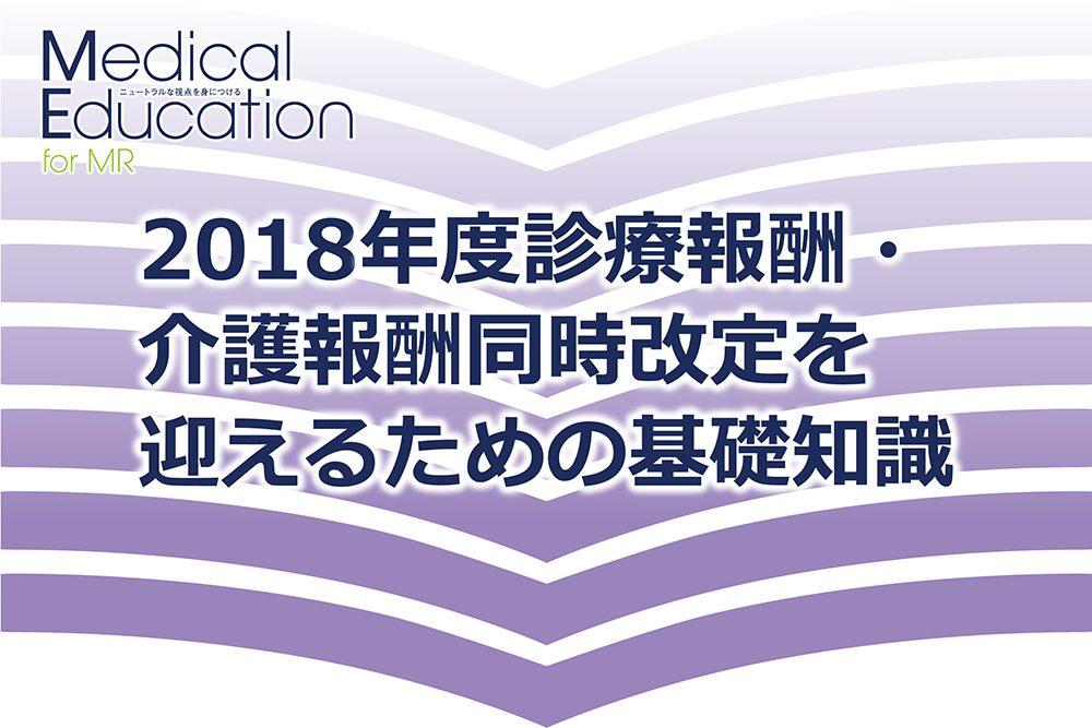 2018年度診療報酬・介護報酬同時改定を迎えるための基礎知識