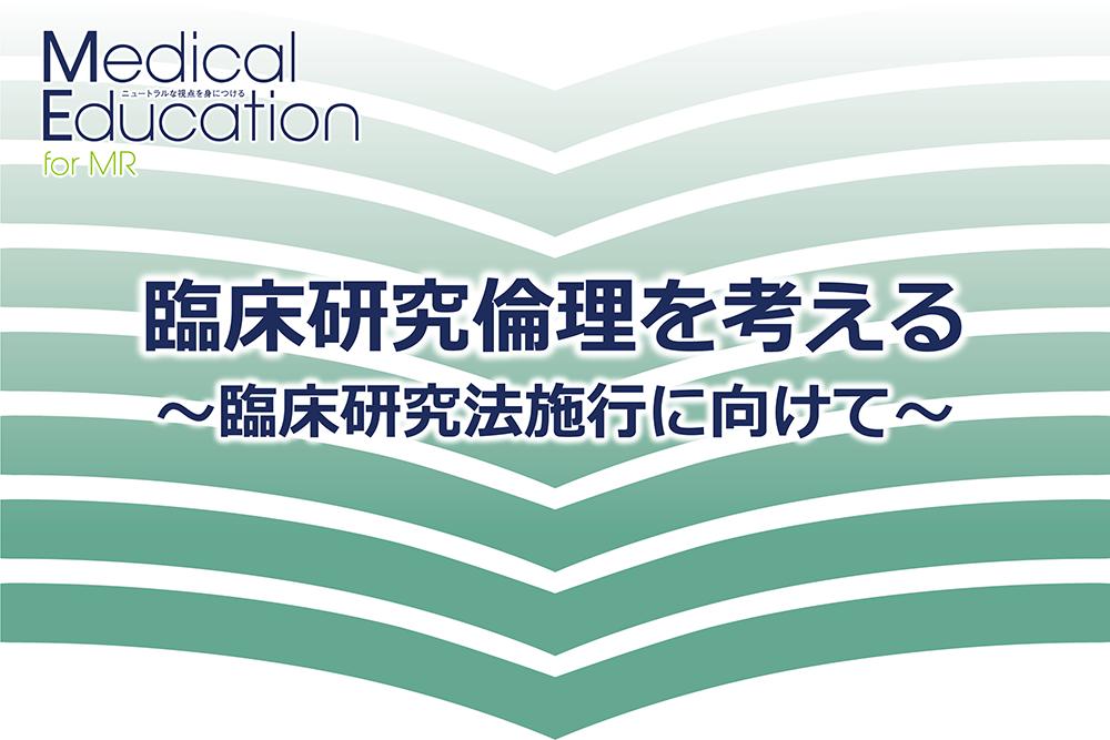 臨床研究倫理を考える~臨床研究法施行に向けて~